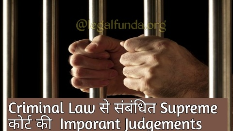 Top supreme court judgments on criminal law